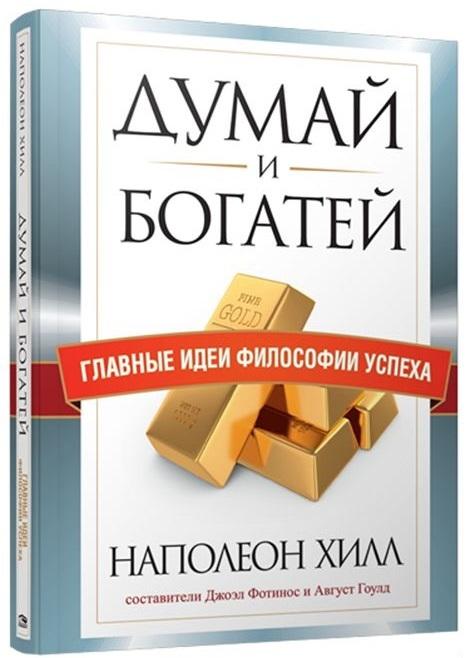 """Купить книгу """"Думай и богатей. Главные идеи философии успеха"""""""