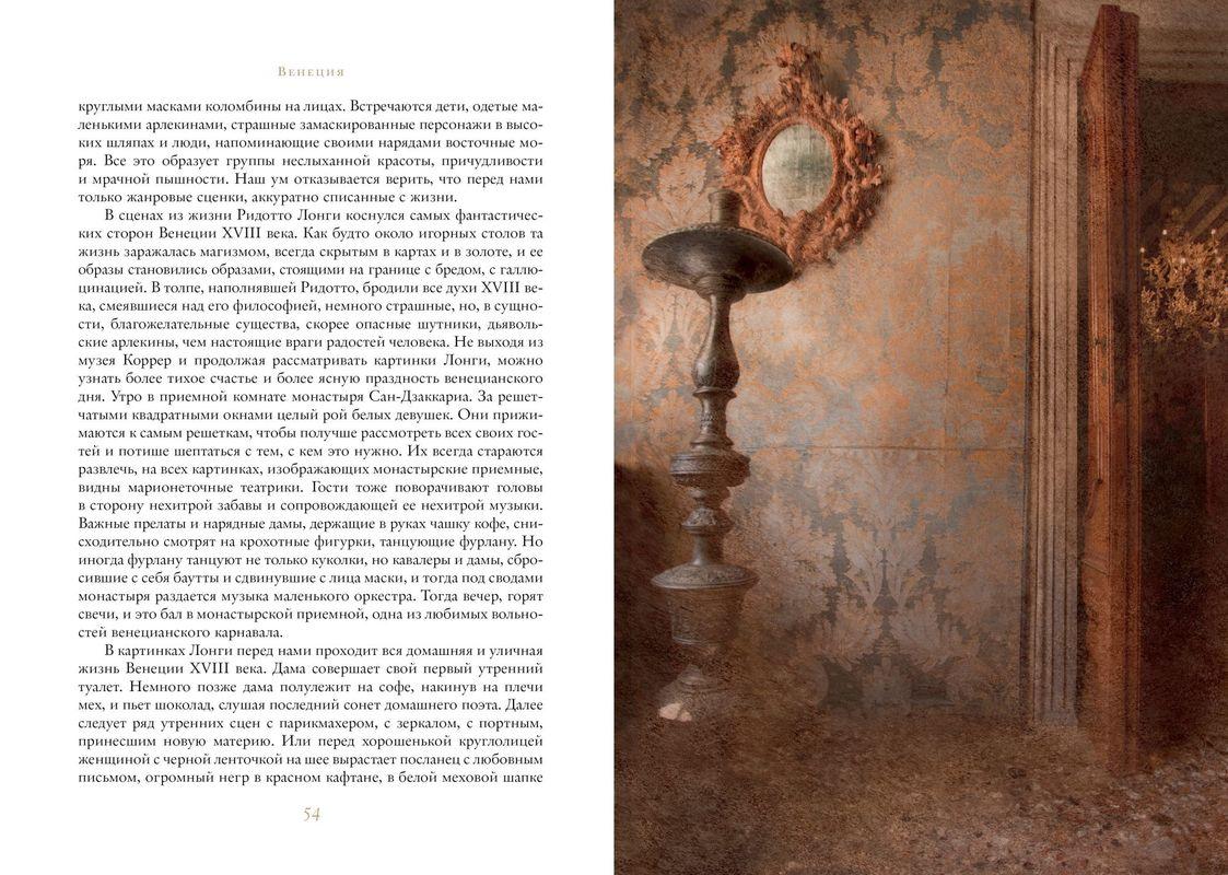 """Купить книгу """"Образы Италии"""""""