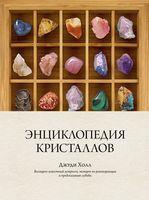 Энциклопедия кристаллов - купить и читать книгу