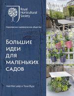 Большие идеи для маленьких садов - купить и читать книгу