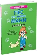 Пёс по имени Мани в комиксах. Гусыня, приносящая богатство