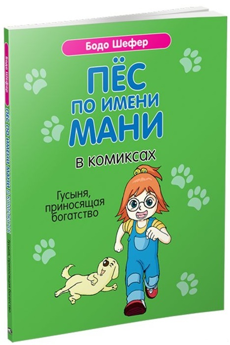 """Купить книгу """"Пёс по имени Мани в комиксах. Гусыня, приносящая богатство"""""""