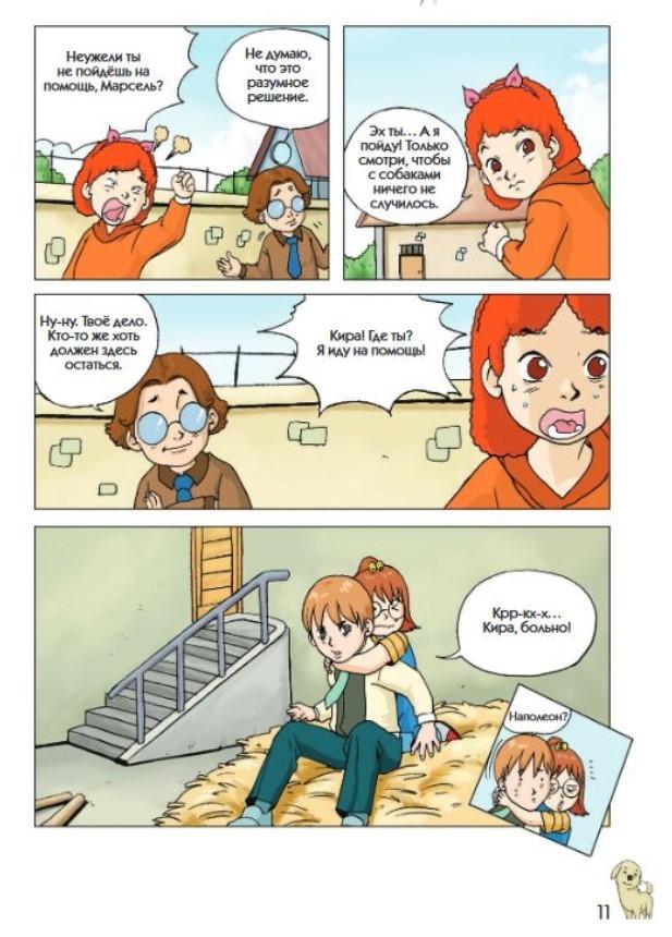 """Купить книгу """"Пёс по имени Мани в комиксах. Безграничные возможности денег"""""""