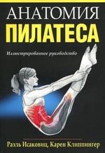 Анатомия пилатеса - купить и читать книгу