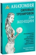 Анатомия силовых тренировок для женщин - купить и читать книгу