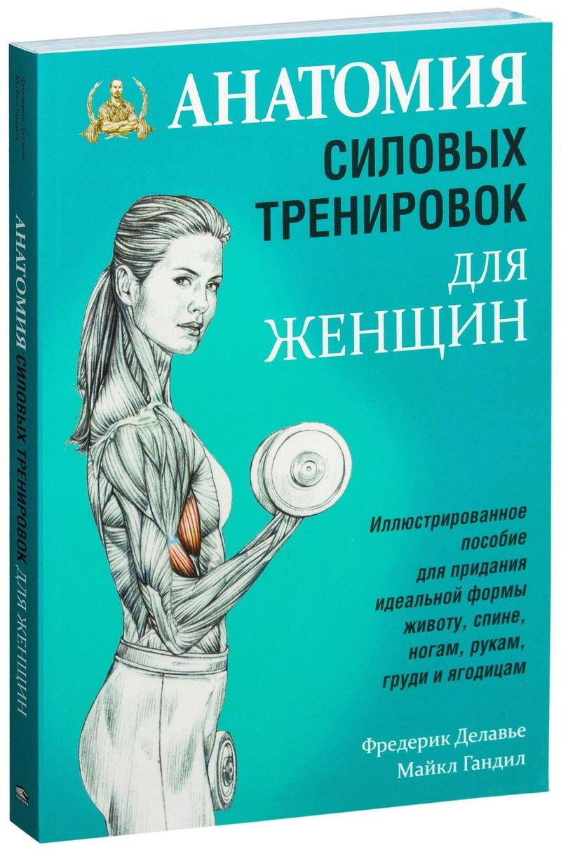 """Купить книгу """"Анатомия силовых тренировок для женщин"""""""