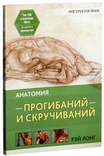 Анатомия прогибаний и скручиваний