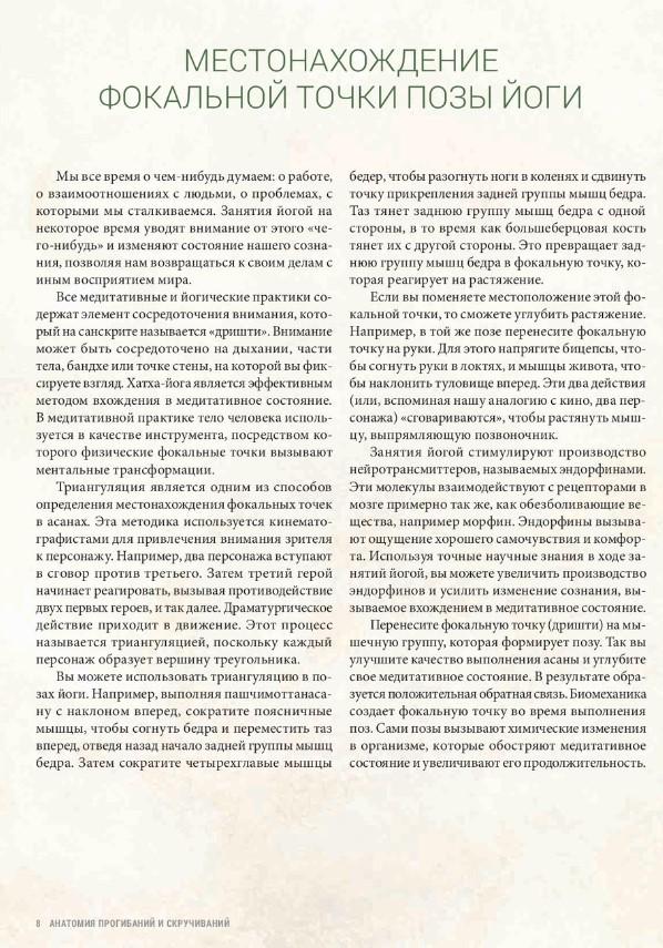 """Купить книгу """"Анатомия прогибаний и скручиваний"""""""