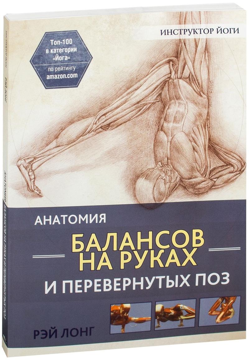 """Купить книгу """"Анатомия балансов на руках и перевернутых поз"""""""