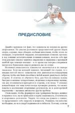 Анатомия хоккея - купить и читать книгу