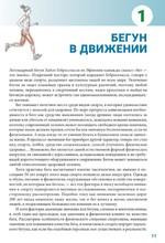 Анатомия бега - купить и читать книгу