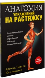 Анатомия упражнений на растяжку - купить и читать книгу