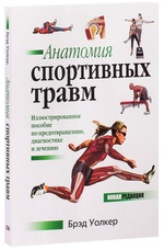 Анатомия спортивных травм - купить и читать книгу