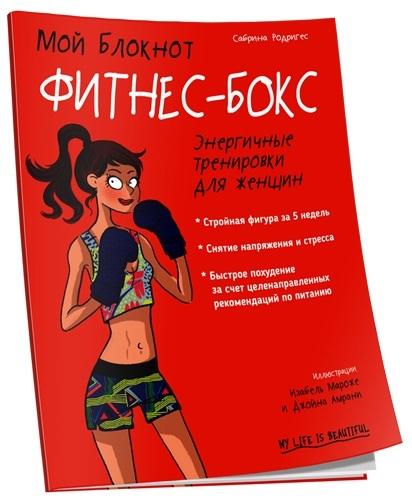 Мой блокнот. Фитнес-бокс - купити і читати книгу