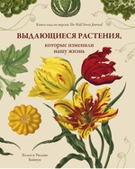 Выдающиеся растения, которые изменили нашу жизнь - купить и читать книгу