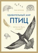 Удивительный мир птиц: Легко ли быть птицей?