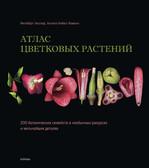 Атлас цветковых растений. 200 ботанических семейств в необычных ракурсах и мельчайших деталях - купить и читать книгу