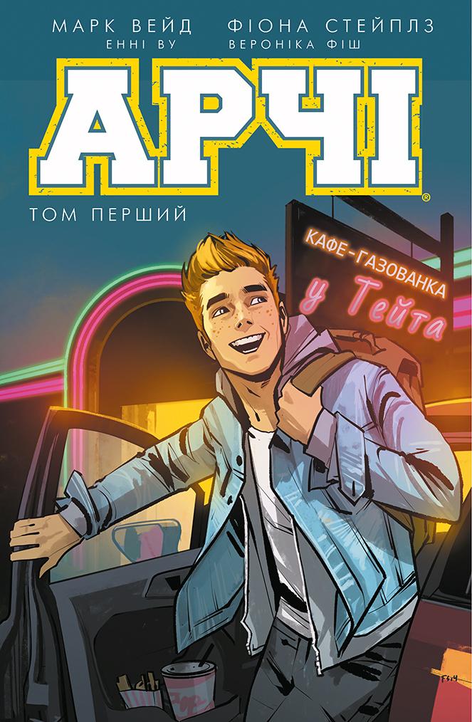 """Купить книгу """"Арчі. Том перший"""""""