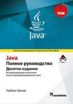 Java. Полное руководство. Том 1