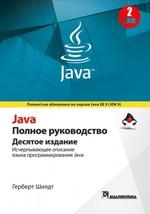 Java. Полное руководство. Том 2