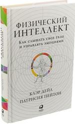 Физический интеллект. Как слышать свое тело и управлять эмоциями - купить и читать книгу