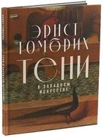 Тени в западном искусстве - купить и читать книгу