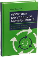 Практики регулярного менеджмента. Управление исполнением, управление командой
