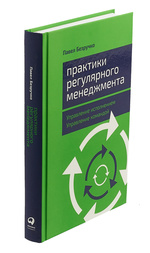 """Купить книгу """"Практики регулярного менеджмента. Управление исполнением, управление командой"""""""