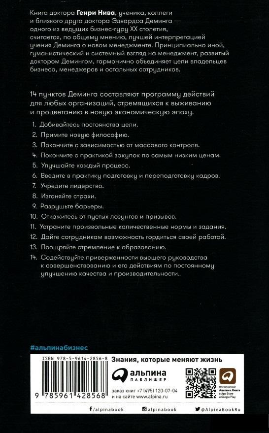 """Купить книгу """"Организация как система. Принципы построения устойчивого бизнеса Эдвардса Деминга"""""""