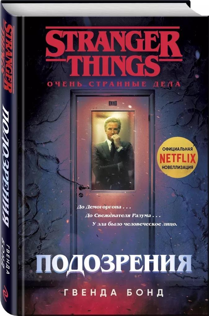 """Купить книгу """"Очень странные дела. Подозрения"""""""