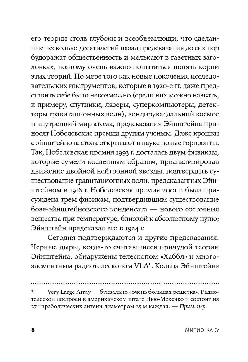 """Купить книгу """"Космос Эйнштейна. Как открытия Альберта Эйнштейна изменили наши представления о пространстве и времени"""""""