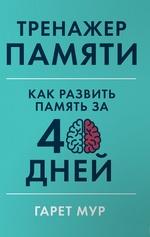 Тренажер памяти. Как развить память за 40 дней - купити і читати книгу