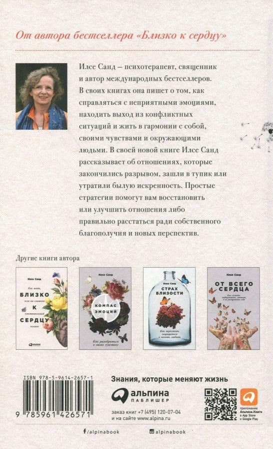 """Купить книгу """"Скучаю по тебе. Как пережить боль расставания, восстановить отношения или отпустить"""""""