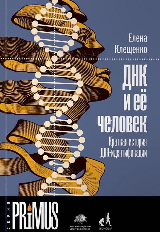 """Купить книгу """"ДНК и ее человек"""""""