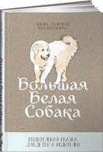 Большая Белая Собака