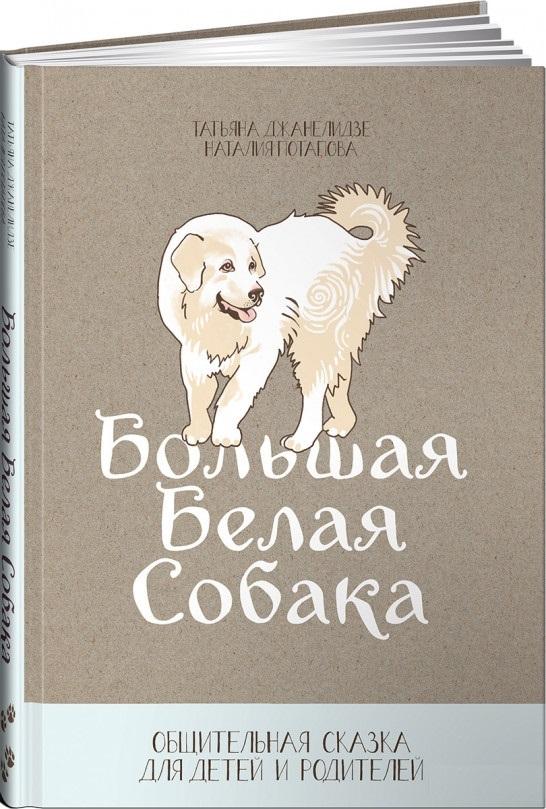 """Купить книгу """"Большая Белая Собака"""""""