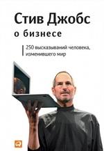 Стив Джобс о бизнесе. 250 высказываний человека, изменившего мир - купить и читать книгу