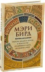 Цивилизации. Образы людей и богов в искусстве от Древнего мира до наших дней - купити і читати книгу