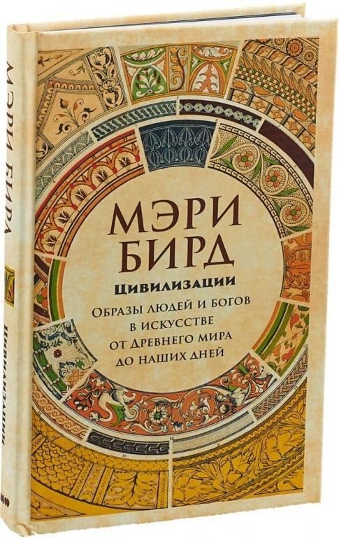 Цивилизации. Образы людей и богов в искусстве от Древнего мира до наших дней - купить и читать книгу