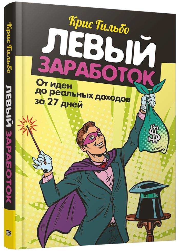 """Купить книгу """"Левый заработок. От идеи до реальных доходов за 27 дней"""""""