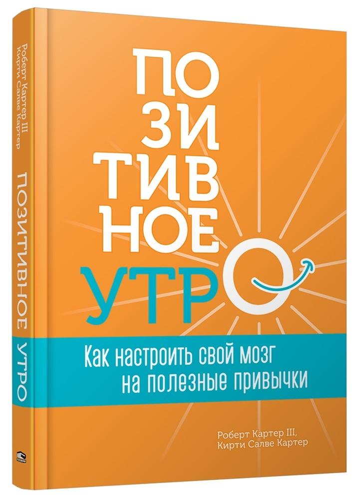 """Купить книгу """"Позитивное утро. Как настроить свой мозг на полезные привычки"""""""
