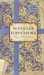 Наталья Гончарова. Муза А. С. Пушкина