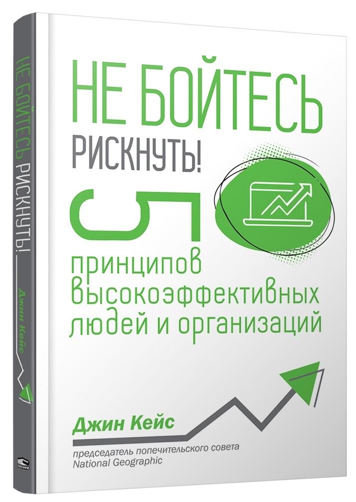 """Купить книгу """"Не бойтесь рискнуть! 5 принципов высокоэффективных людей и организаций"""""""