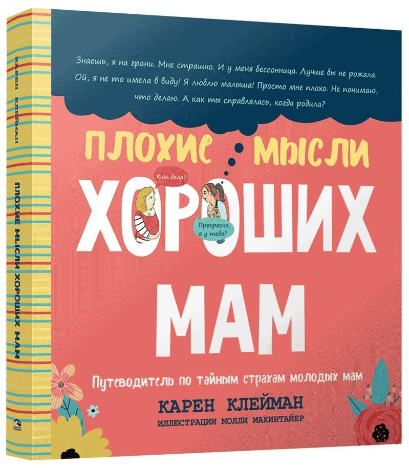 """Купить книгу """"Плохие мысли хороших мам"""""""