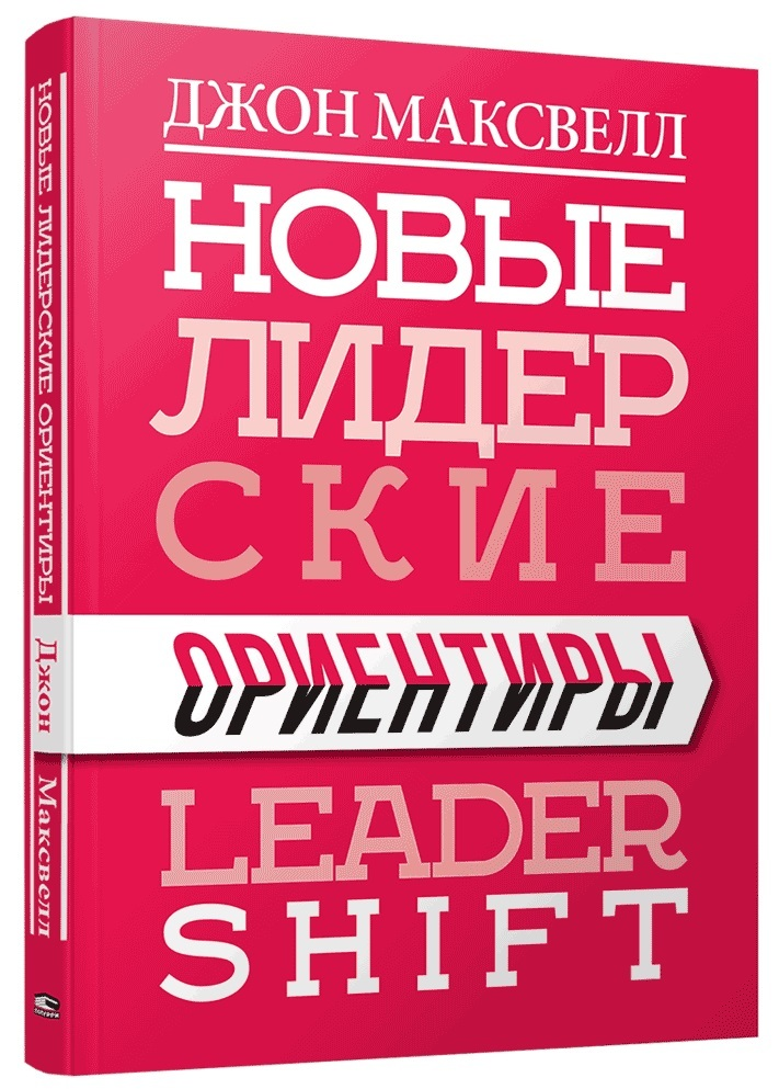 """Купить книгу """"Новые лидерские ориентиры"""""""