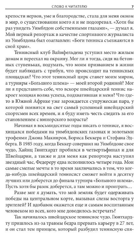 """Купить книгу """"Роджер Федерер. Биография"""""""