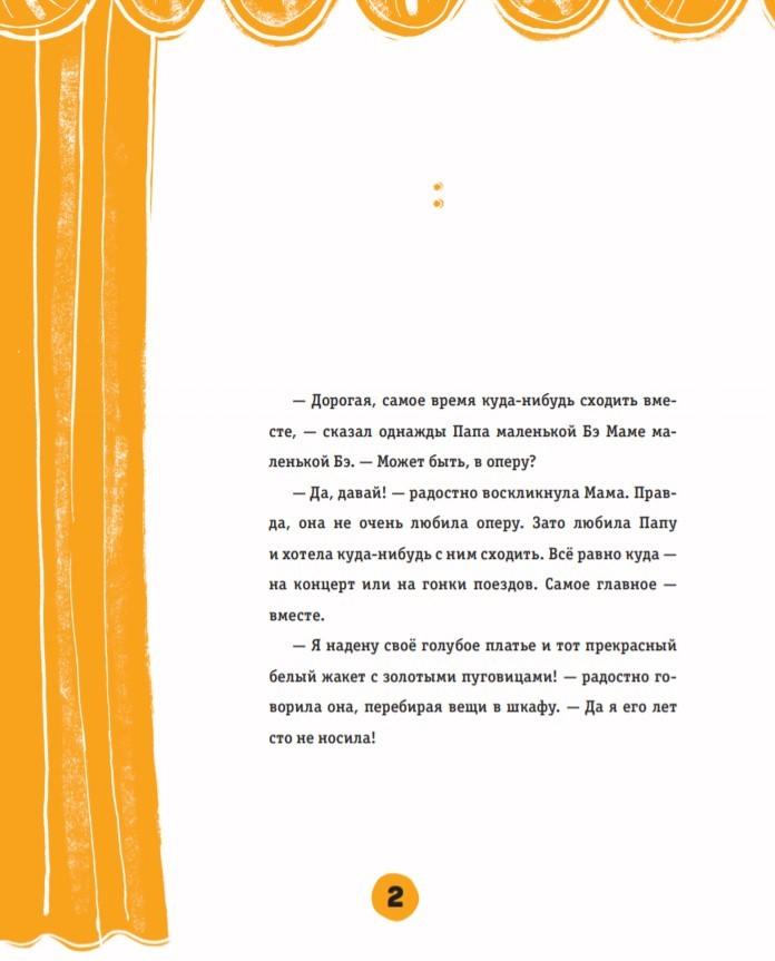 """Купить книгу """"Носок напал на след, или Кто украл золотую пуговицу. Загадки, раскраски, игры и шутки"""""""