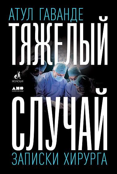 """Купить книгу """"Тяжелый случай. Записки хирурга"""""""