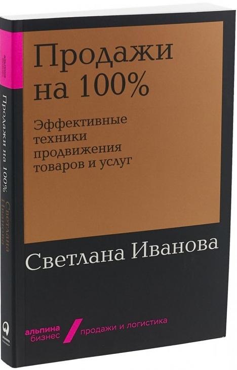 """Купить книгу """"Продажи на 100%. Эффективные техники продвижения товаров и услуг"""""""