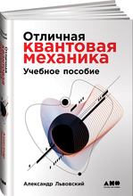 Отличная квантовая механика. В 2 частях. Учебное пособие (комплект из 2 книг)